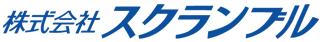 株式会社スクランブルの公式サイト株式会社スクランブル