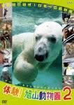 全部見せます!日本一の動物園 体験!旭山動物園2 税込価格 2940円 2008年発売