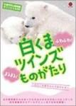 札幌市円山動物園オフィシャルDVD白くまツインズものがたり税込価格 2940円 2009年発売
